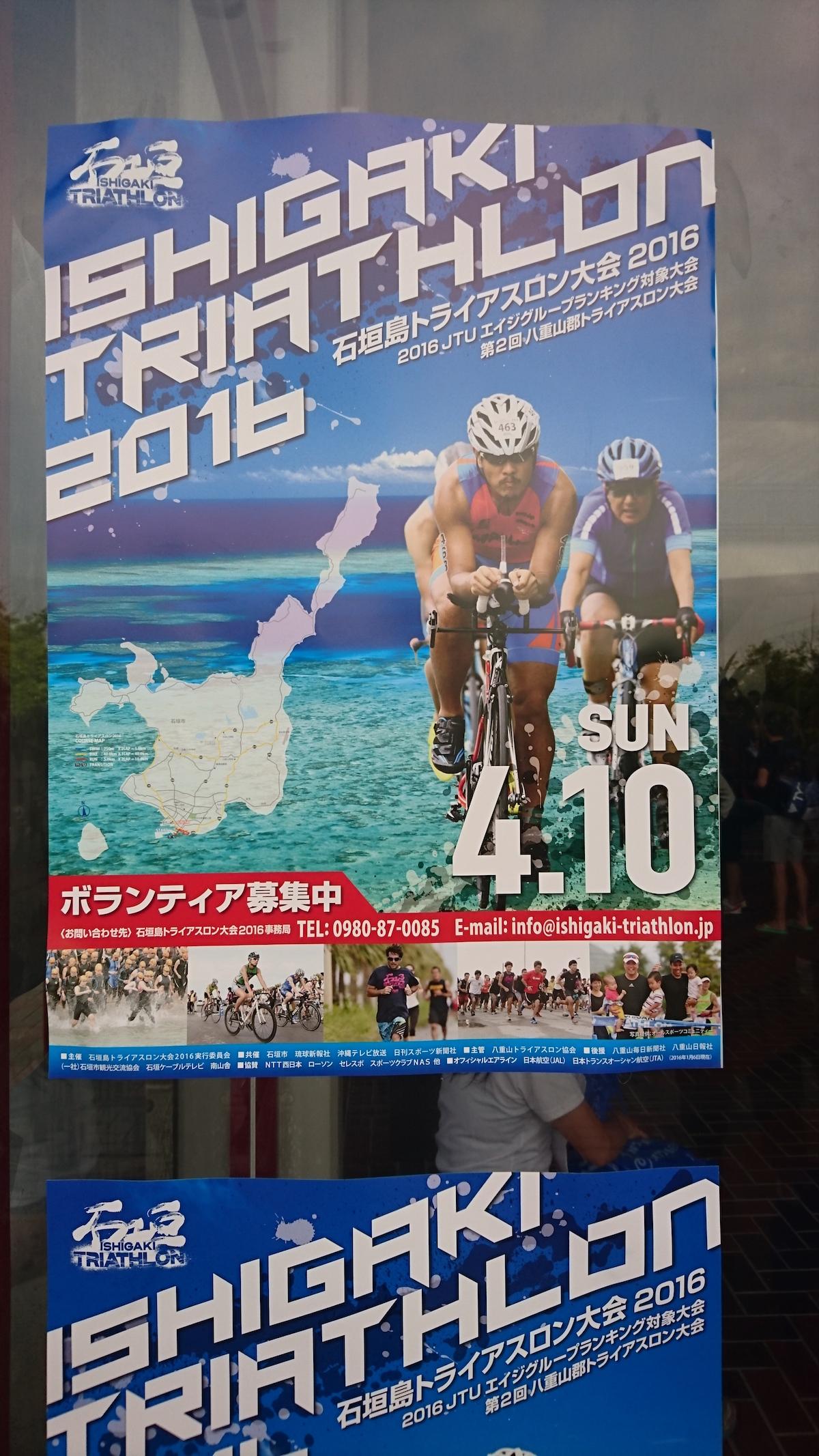 石垣島スポーツイベント
